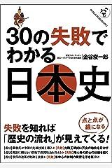 30の失敗でわかる日本史 (Panda_HISTORY) Kindle版