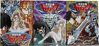 冥王計画ゼオライマーΩ(オメガ)1-3巻 セット (リュウコミックス)