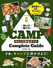 表紙: 楽しむ!極める! キャンプ完全ガイド | 木村東吉