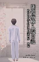 閉鎖病棟入院日記 ――あなたの知らない不思議世界―― 後編