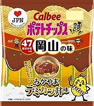カルビー ポテトチップス おかやまデミカツ丼味 55g ×12袋