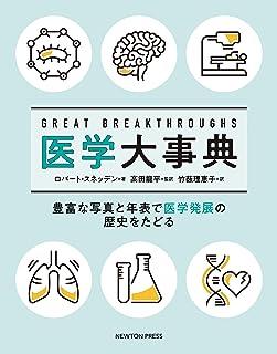 GREAT BREAKTHROUGHS 医学大事典
