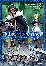 表紙: 望まぬ不死の冒険者 5 (ガルドコミックス) | 中曽根ハイジ