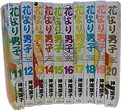 花より男子(だんご)  (完全版) 11-20巻セット (集英社ガールズコミックス)