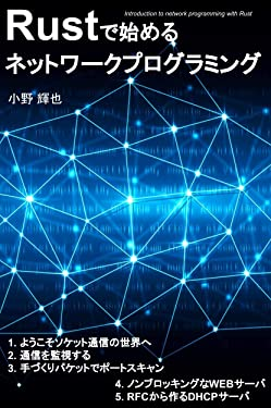 Introduction to network programming with Rust (Japanese Edition)