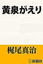 黄泉がえり (新潮文庫)