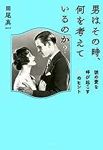 表紙: 男はその時、何を考えているのか? 彼の愛を呼び起こす39のヒント (大和出版) | 田尾 真一