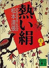 表紙: 熱い絹(上) (講談社文庫)   松本清張