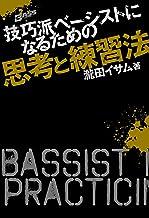 表紙: 技巧派ベーシストになるための思考と練習法 ベース・マガジン | 瀧田 イサム