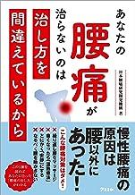 表紙: あなたの腰痛が治らないのは治し方を間違えているから | 秋田 護