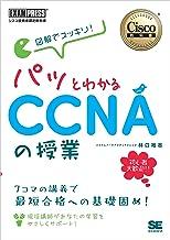 表紙: シスコ技術者認定教科書 図解でスッキリ! パッとわかるCCNAの授業 | 林口 裕志