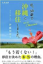 表紙: 私、50歳で沖縄に移住しました。   伊藤加奈子