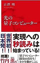 表紙: 光の量子コンピューター(インターナショナル新書) (集英社インターナショナル)   古澤明