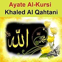 Ayate Al-Kursi (Quran - Coran - Islam)