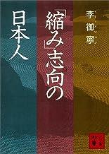 表紙: 「縮み」志向の日本人 (講談社文庫) | 李御寧