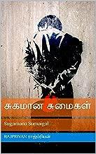 சுகமான சுமைகள்: Sugamana Sumaigal (Love Stoery Book 1) (Tamil Edition)