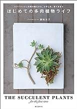 表紙: はじめての多肉植物ライフ スタイリッシュな寄せ植えから、ふやし方、育て方まで   勝地 末子