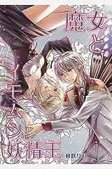 魔女とイモムシ妖精王(1) (BLIC) Kindle版