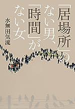 表紙: 「居場所」のない男、「時間」がない女 (日本経済新聞出版) | 水無田気流