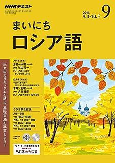 NHKラジオ まいにちロシア語 2018年 9月号 [雑誌] (NHKテキスト)