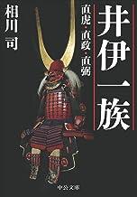 表紙: 井伊一族 直虎・直政・直弼 (中公文庫) | 相川司