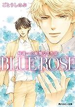 表紙: 崎義一の優雅なる生活 BLUE ROSE (角川ルビー文庫) | おおや 和美