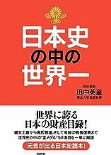 表紙: 日本史の中の世界一 (扶桑社BOOKS) | 田中 英道