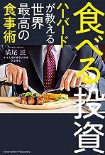表紙: 食べる投資 ~ハーバードが教える世界最高の食事術~   満尾 正