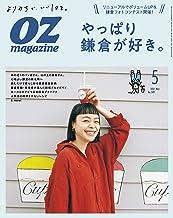 [雑誌] OZmagazine (オズマガジン) 2021年05月号