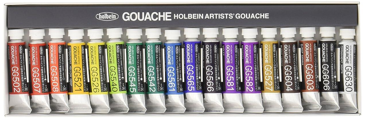 ホルベイン 不透明水彩絵具 ガッシュ 18色セット G704 5ml(2号)