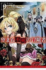 望まぬ不死の冒険者 9 (オーバーラップノベルス) Kindle版