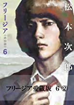 表紙: フリージア愛蔵版 6 (2) (ビームコミックス) | 松本 次郎