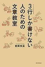 表紙: 3行しか書けない人のための文章教室 | 前田 安正