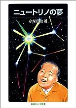 表紙: ニュートリノの夢 (岩波ジュニア新書) | 小柴 昌俊