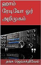 ஹாம் ரேடியோ ஓர் அறிமுகம் (ஹாம் வானொலி Book 1) (Tamil Edition)