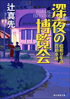 深夜の博覧会 昭和12年の探偵小説 (創元推理文庫)