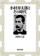 表紙: 小村寿太郎とその時代 PHP文庫 | 岡崎 久彦