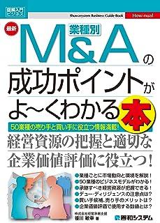 図解入門ビジネス 最新 業種別M&Aの成功ポイントがよ~くわかる本