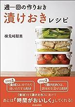 表紙: 週一回の作りおき 「漬けおき」レシピ   検見崎 聡美