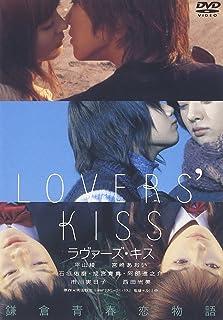 LOVERS' KISS ラヴァーズ・キス [DVD]