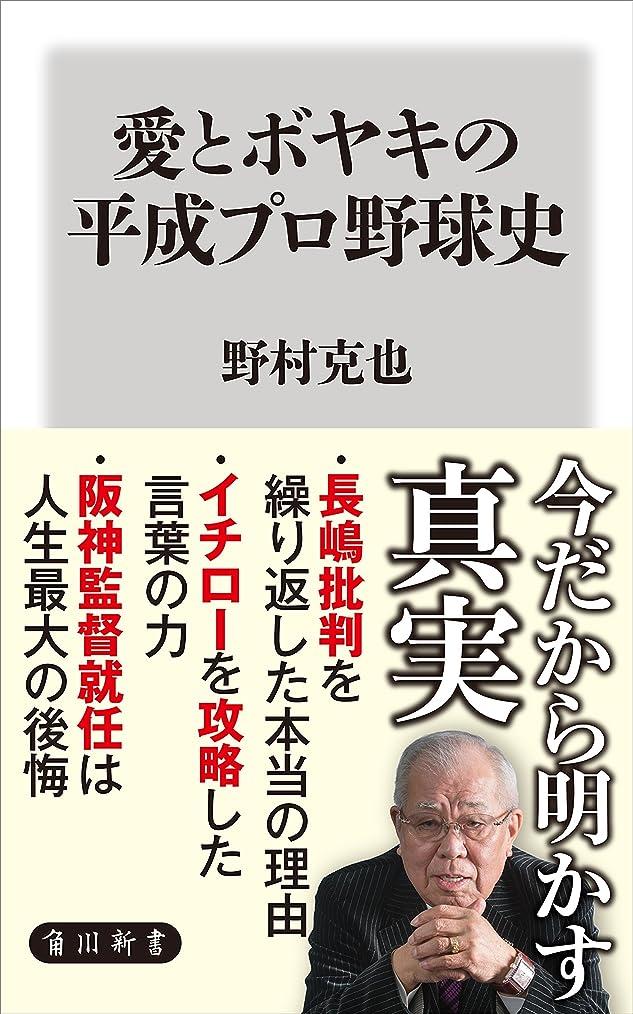素人乳剤大洪水愛とボヤキの平成プロ野球史 (角川新書)