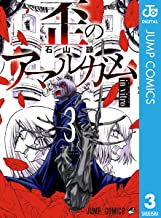 表紙: 歪のアマルガム 3 (ジャンプコミックスDIGITAL) | 石山諒