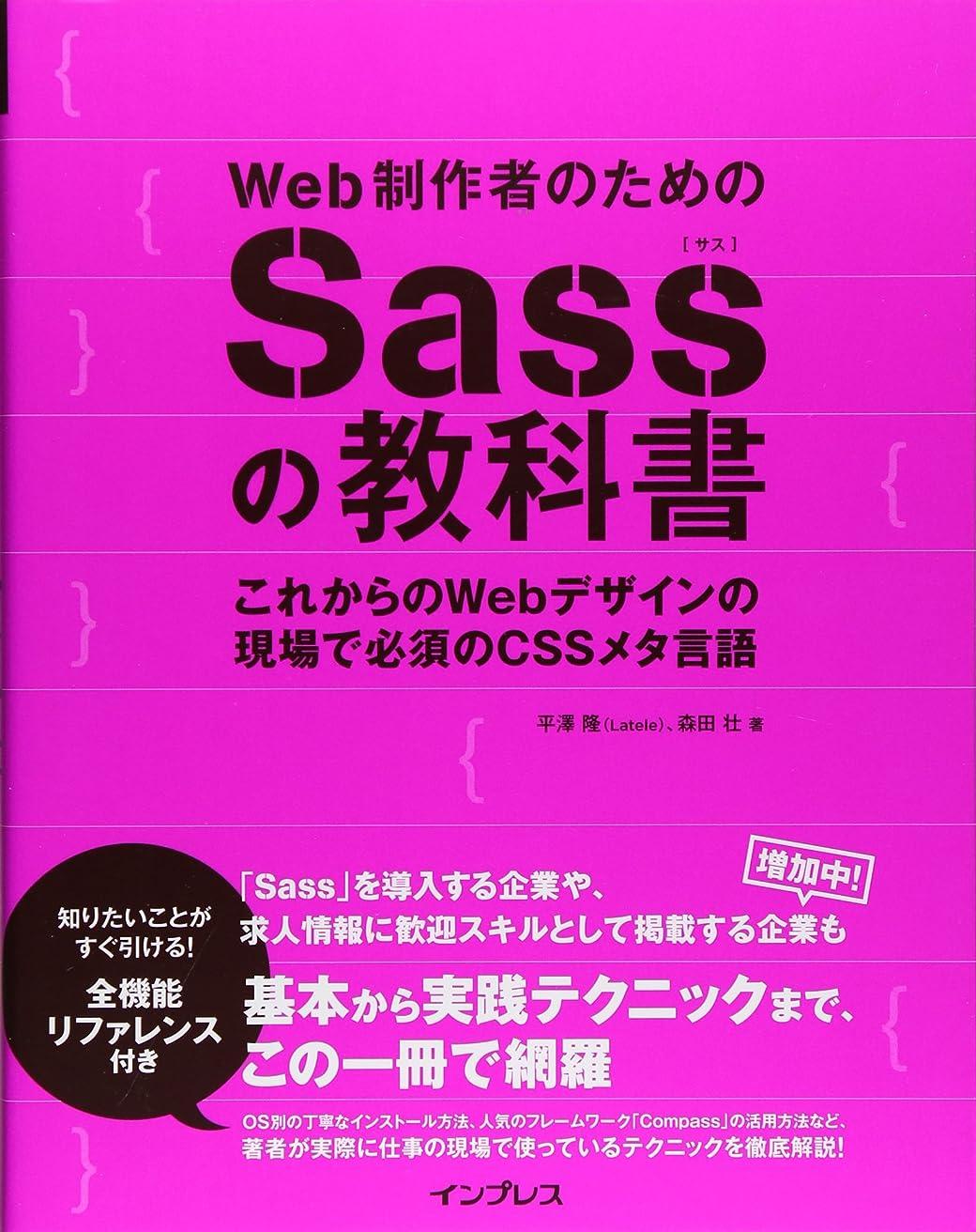 アクセル落とし穴一握りWeb制作者のためのSassの教科書 これからのWebデザインの現場で必須のCSSメタ言語