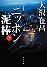 表紙: ニッポン泥棒(上) (角川文庫)   大沢 在昌