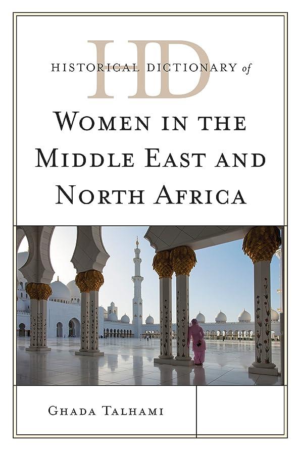 危険パウダーピグマリオンHistorical Dictionary of Women in the Middle East and North Africa (Historical Dictionaries of Women in the World) (English Edition)
