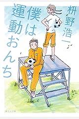 僕は運動おんち (集英社文庫) Kindle版