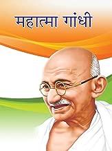 MAHATMA GANDHI (Hindi Edition)
