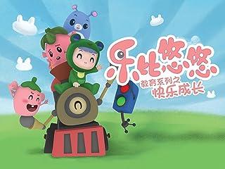 Rubi - Growing Up Happily (Mandarin)