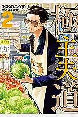 極主夫道 2巻: バンチコミックス Kindle版