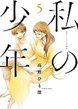 表紙: 私の少年(5) (ヤングマガジンコミックス)   高野ひと深